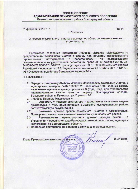 продление договора аренды земельного участка с 1 марта 2015 года того, как