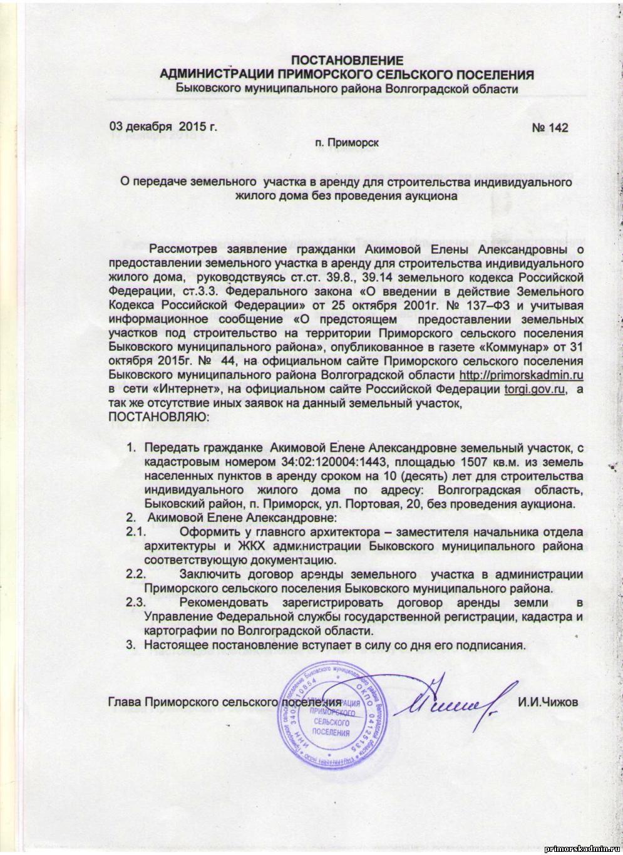 аренда земли у администрации города тольятти посмотрел