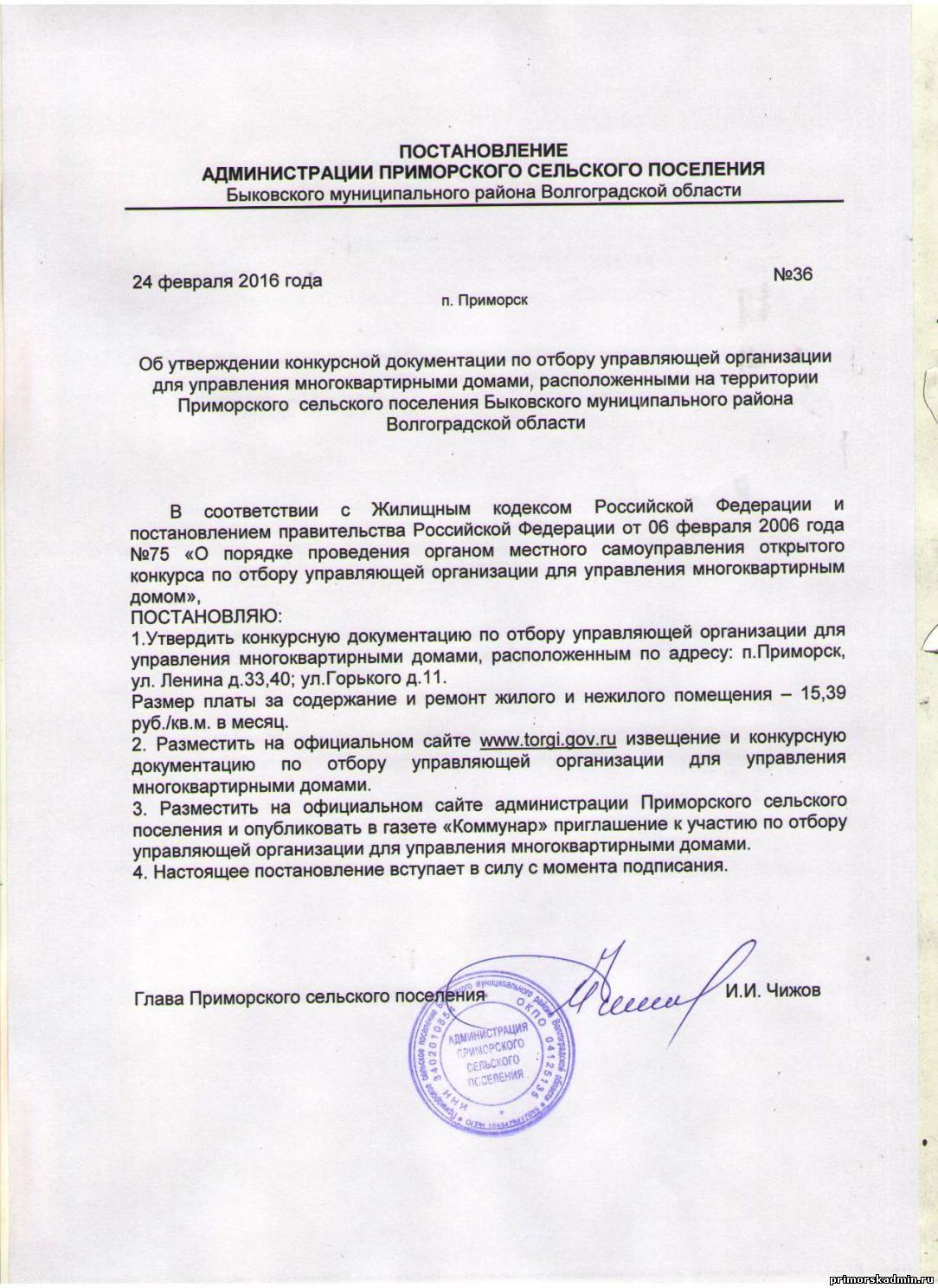 Открытый конкурс по отбору управляющей организации сельского поселения